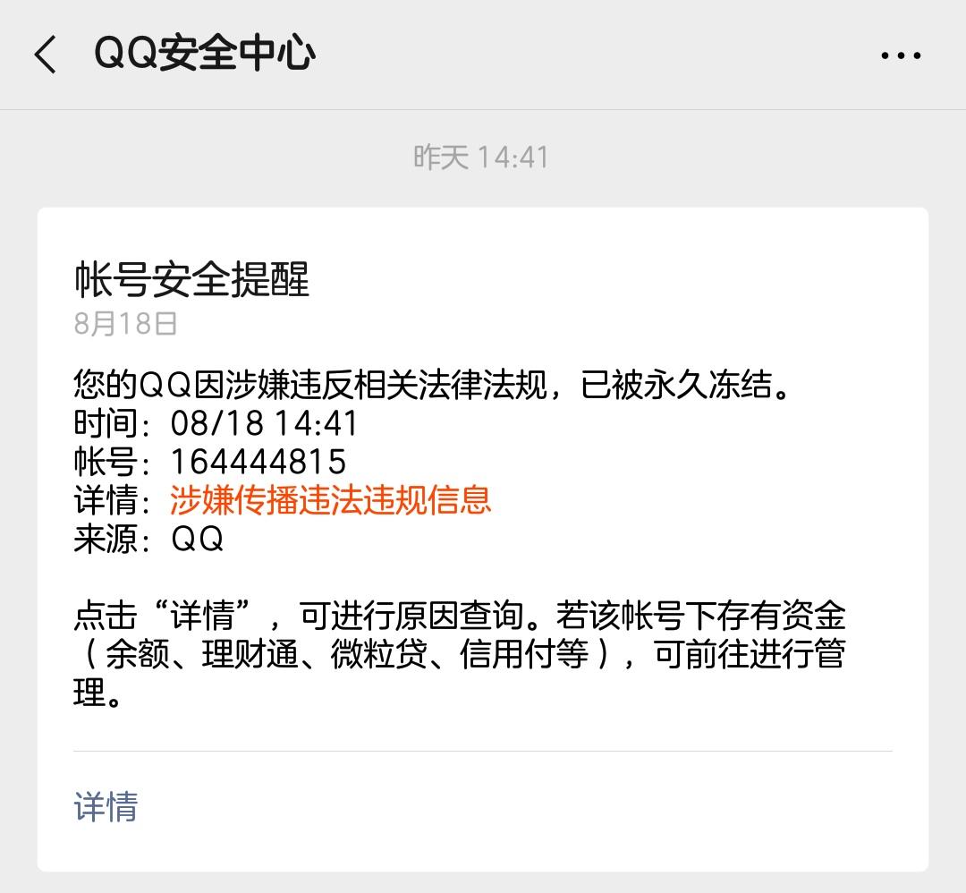 以此祭奠跟随了十几年的QQ